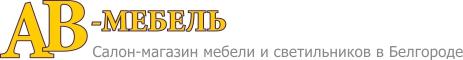 Мебель и люстры в Белгороде